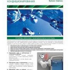 Воздух в системах отопления кондиционирования