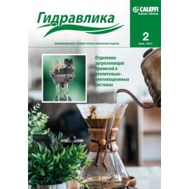 Журнал гидравлика 2, июнь 2021