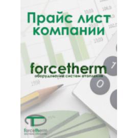 Прайс-лист ФорсТерм июль 2021