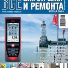 Наши публикации в весеннем номере журнала 2014