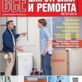 Наши публикации в летнем номере журнала 2014