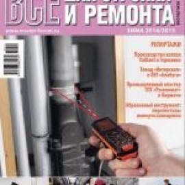 Наши публикации в зимнем номере журнала 2014-2015