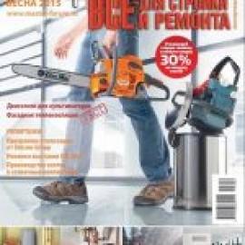 Наши публикации в весеннем номере журнала 2015