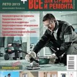 Наши публикации в летнем номере журнала 2015