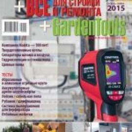 Наши публикации в осеннем номере журнала 2015