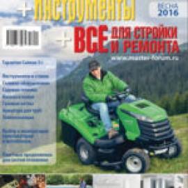 Наши публикации в весеннем номере журнала 2016